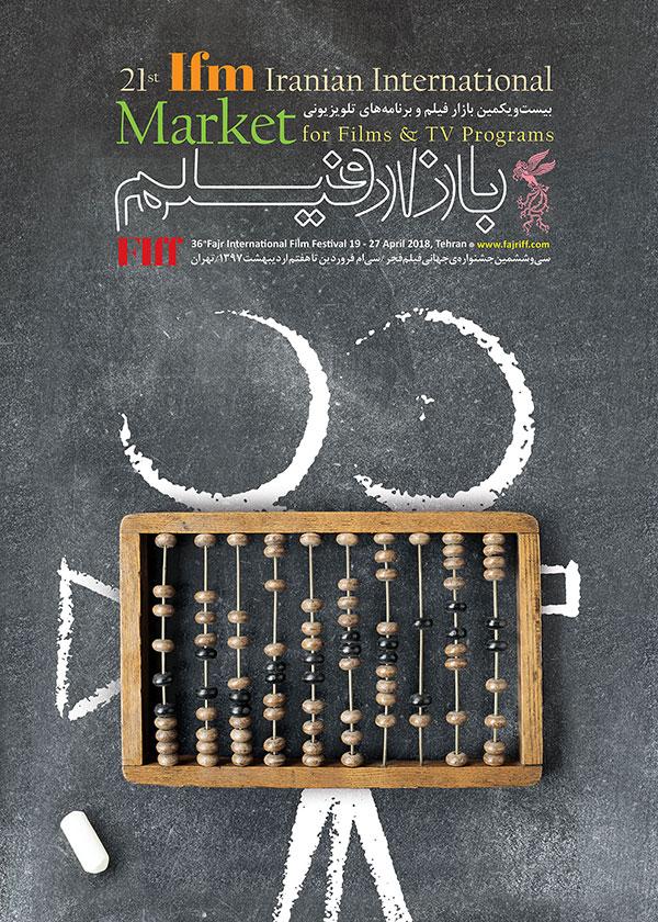 بازار جشنواره جهانی فیلم فجر