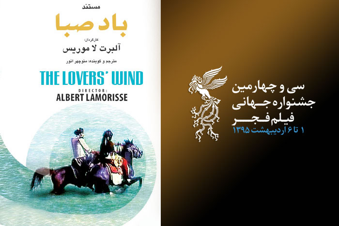 """Premier of New Version of """"The Lovers' Wind"""" at 34th FIFF"""