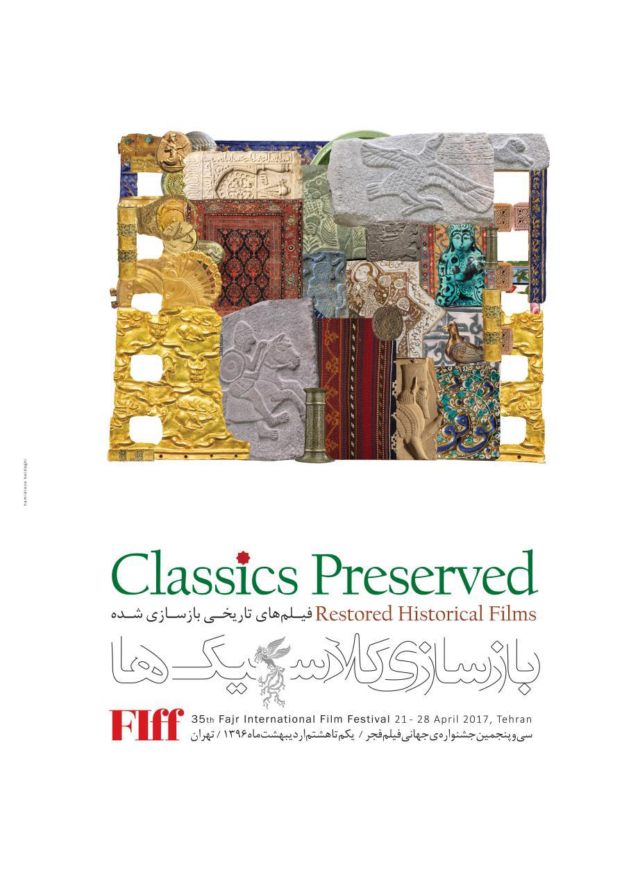 Restored Classic Movies Screen at Fajr 2017