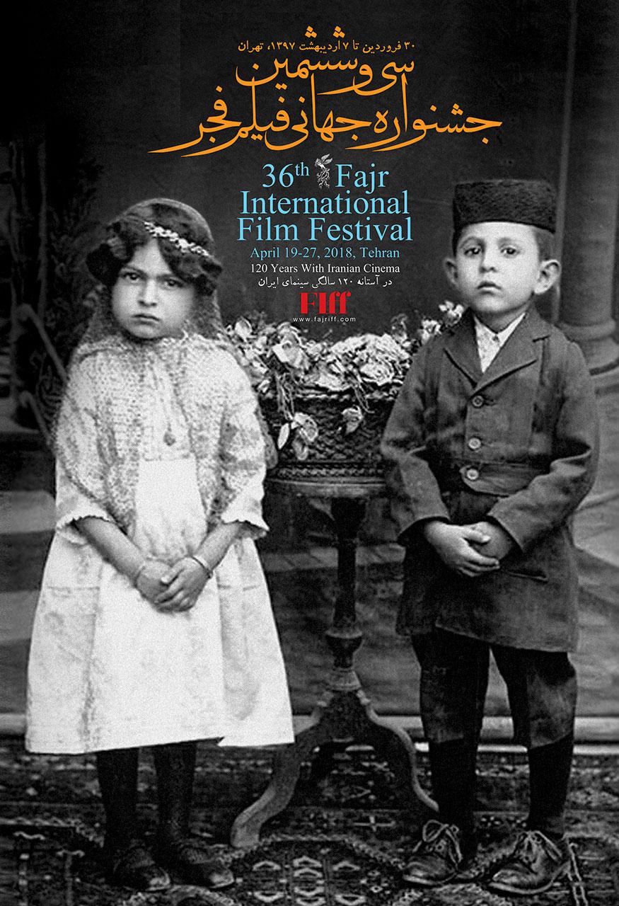 Fajr Intl. Film Festival swirls out 36th edition poster