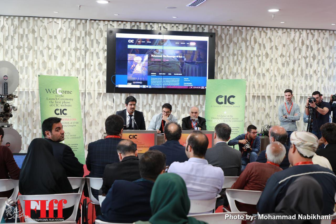 Cicinema Launched: Digital Encyclopedia on Iranian Cinema