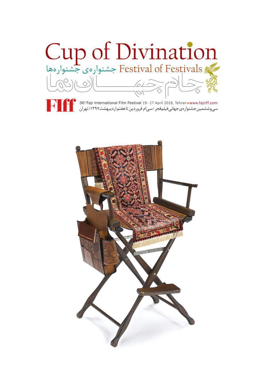 Cup of Divination Unveils Fajr 2018 Lineup
