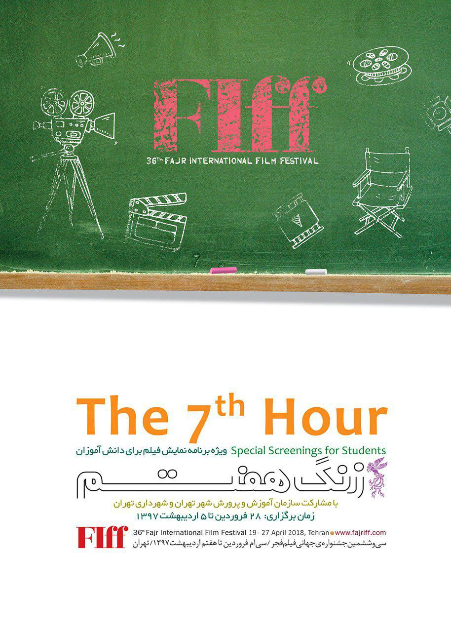7th Hour in Fajr: 11 Films Participating