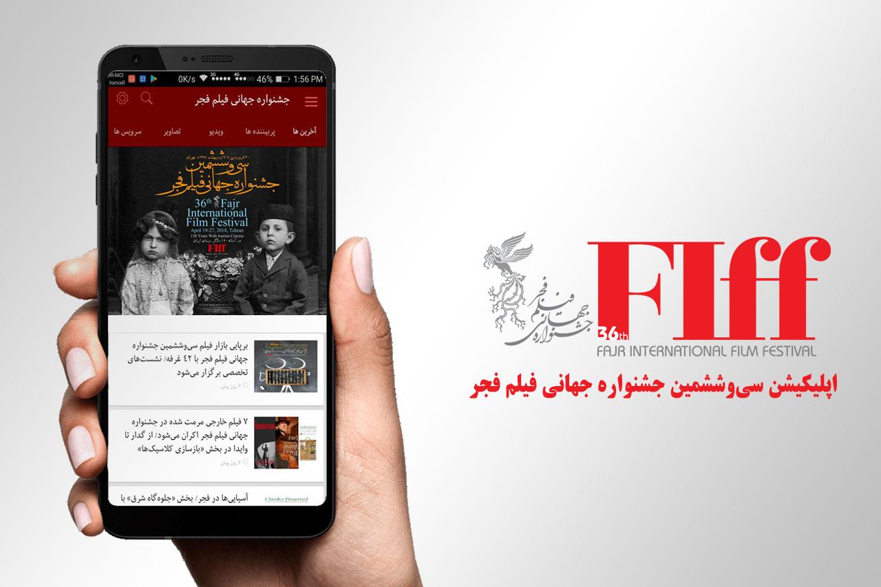 Fajr International Film Festival 2018 on the App Store