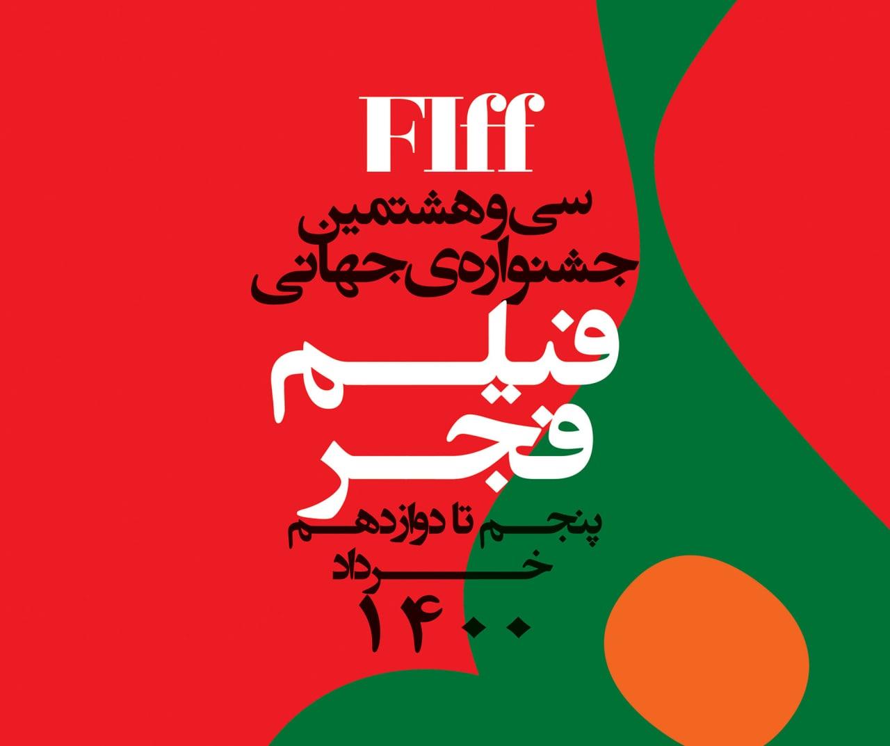 FIFF Announces 2021 Jury Members