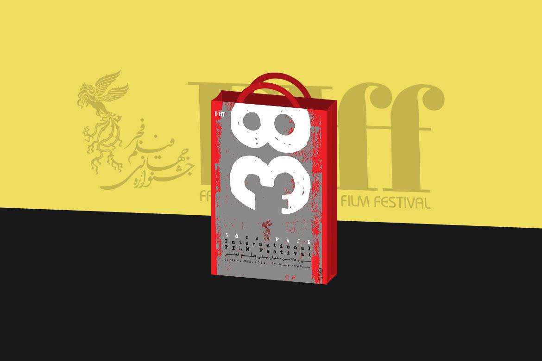 2021 FIFF Film Market Titles Announced