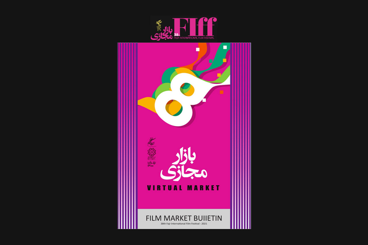 E-Bulletin of 38th FIFF's Film Market Is Out Now!