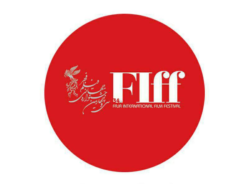 جشنواره جهانی فیلم فجر مجهز به اپلیکیشن شد