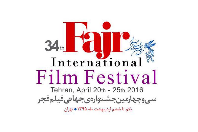 آغاز ثبتنام علاقمندان جشنواره جهانی فیلم فجر
