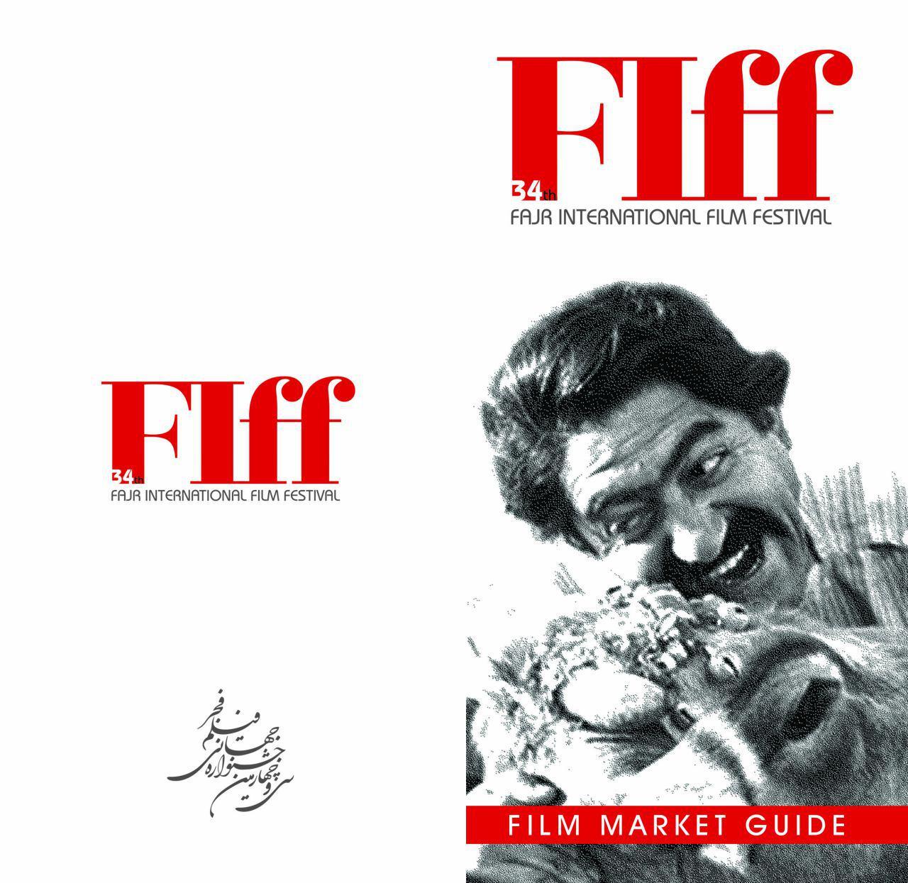 Film market Guide