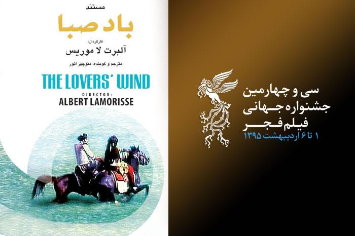 رونمایی از نسخه بازسازی شده «باد صبا» در جشنواره جهانی فیلم فجر