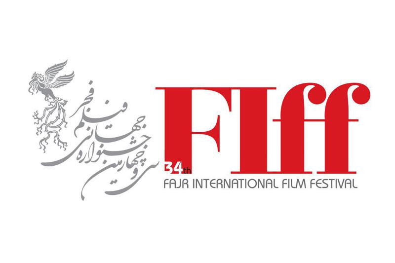 آغاز ثبتنام هنرمندان برای حضور در جشنواره جهانی فیلم فجر