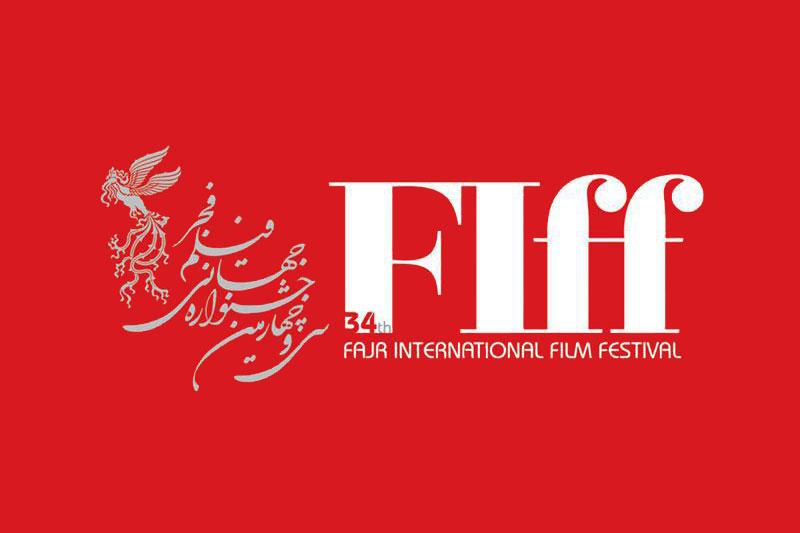 آغاز ثبتنام اعضای صنوف خانه سینما برای حضور در جشنواره جهانی فیلم فجر