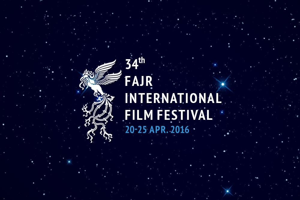 اسامی فیلمهای بخش مسابقه سینمای سعادت و جلوهگاه شرق اعلام شد