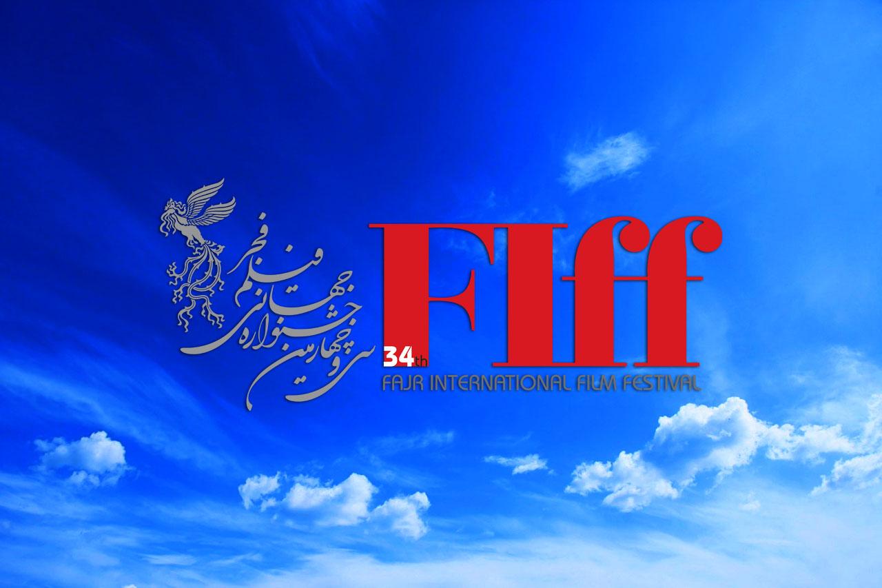 نمایش ۵ فیلم ایرانی دیگر برای مهمانان خارجی جشنواره جهانی فجر
