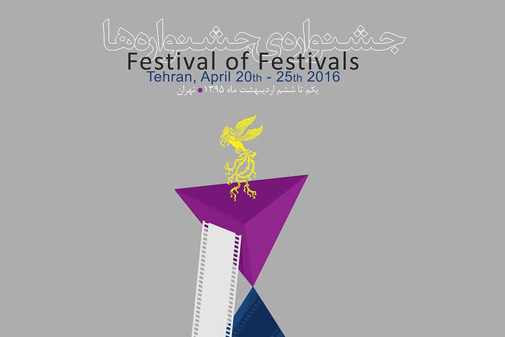 آنچه از فیلمهای «جشنواره جشنوارهها» باید بدانید