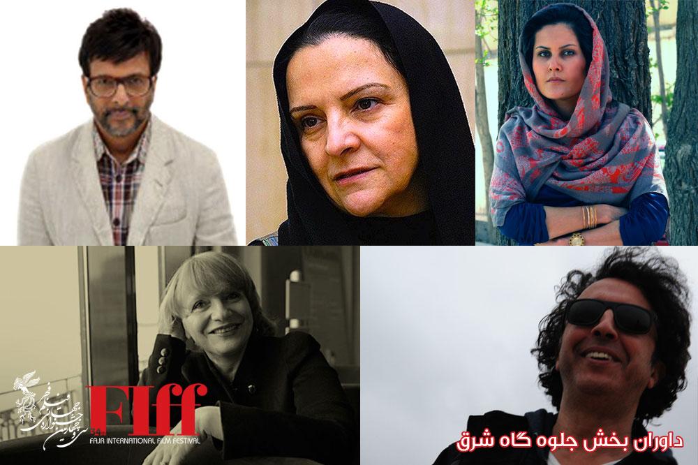 داوران بخش «جلوهگاه شرق» معرفی شدند/ گلاب آدینه در جمع داوران جشنواره جهانی فیلم فجر