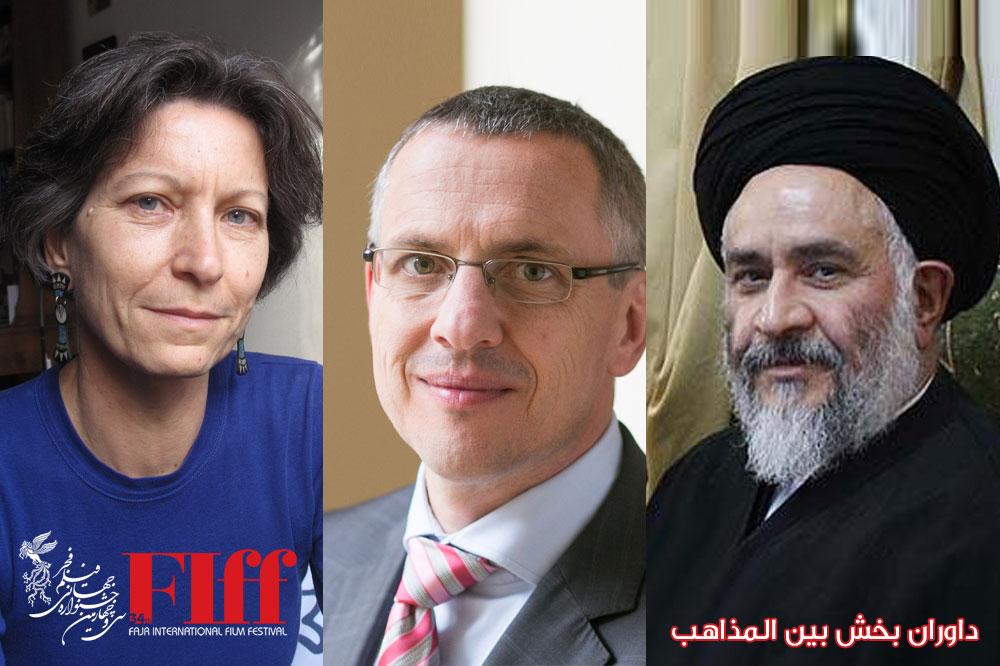 داوران بخش «بینالمذاهب» جشنواره جهانی فیلم فجر معرفی شدند