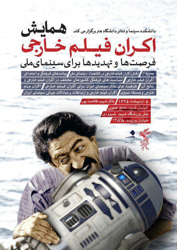 ekran film khareji