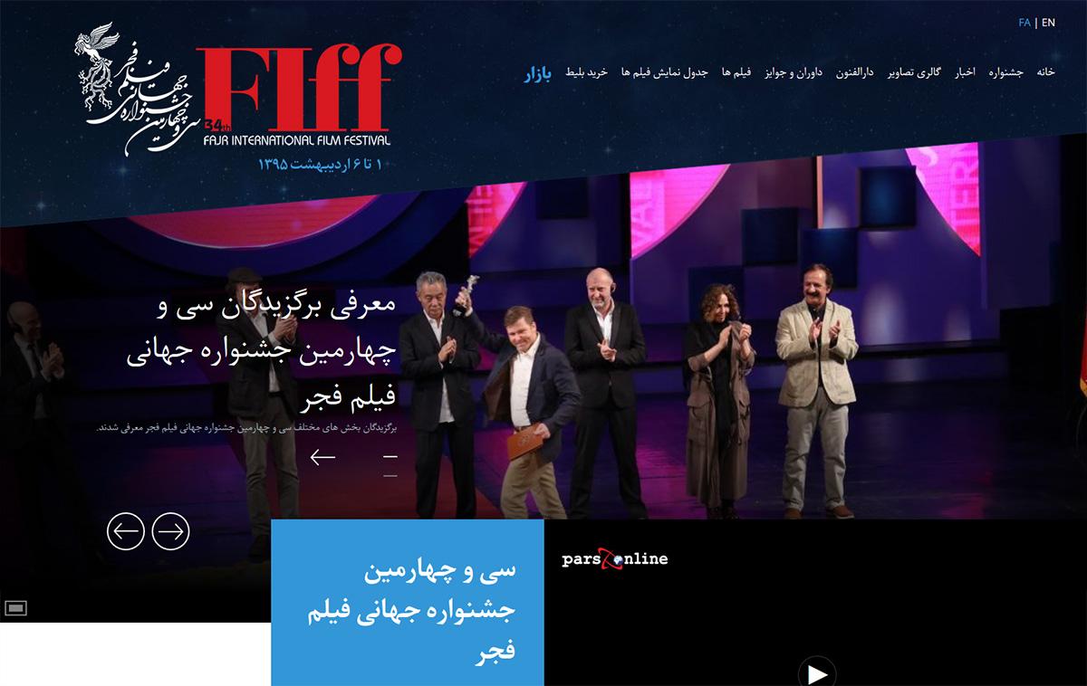 ۱۳ هزار نفر بازدید کننده در هر روز/ سایت جشنواره منبع اطلاعاتی برای مهمانان خارجی