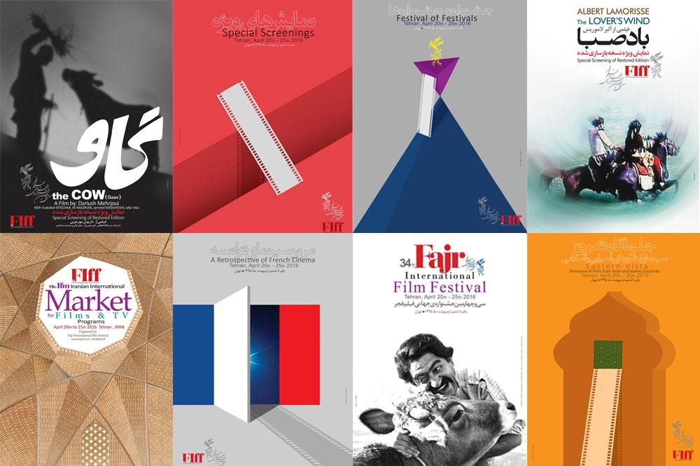 رونمایی از پوسترهای سی و چهارمین جشنواره جهانی فیلم فجر