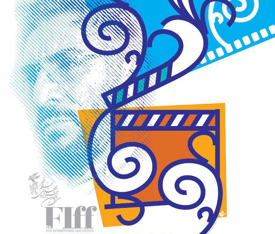یادمان فرجالله سلحشور در جشنواره جهانی فیلم فجر