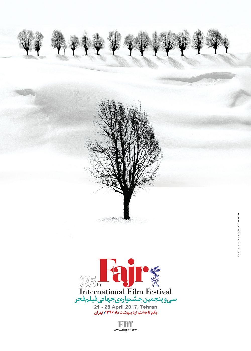 پوستر سی و پنجمین جشنواره جهانی فیلم فجر رونمایی شد