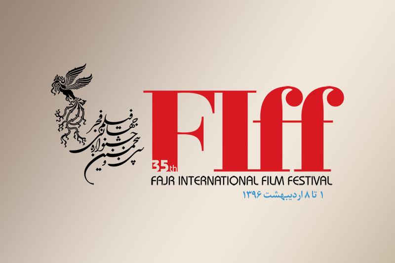 اعلام آخرین مهلت ثبتنام فیلمهای متقاضی شرکت در سی و پنجمین جشنواره جهانی فیلم فجر