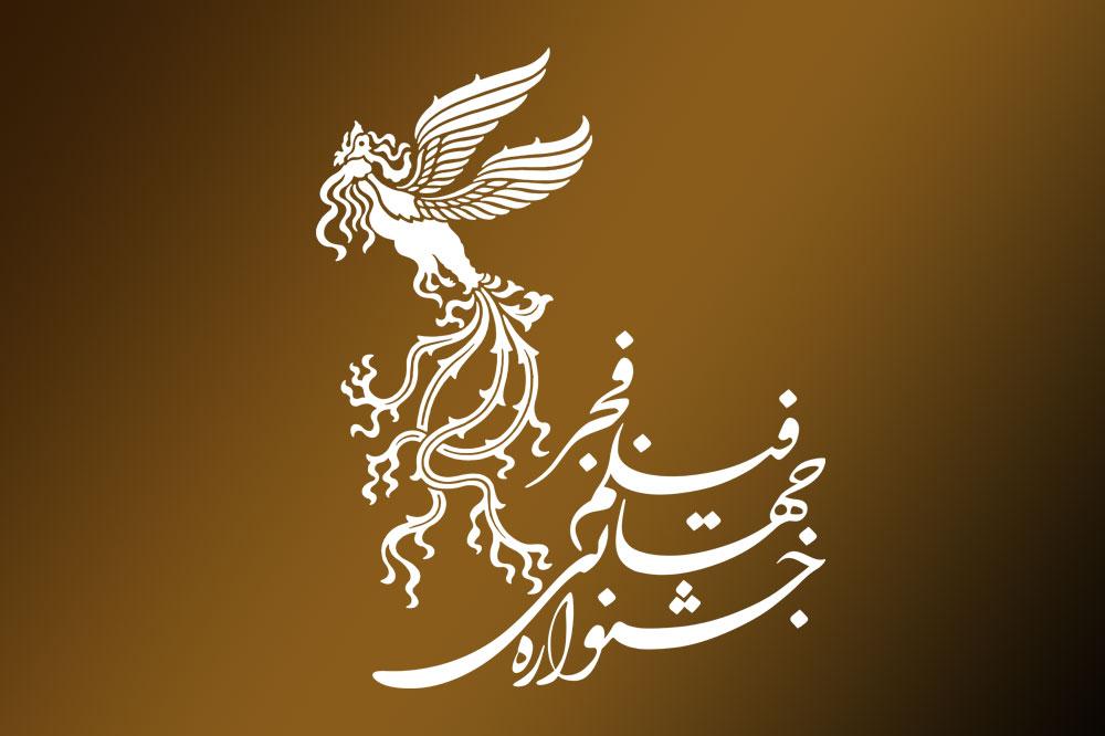 شرایط ثبت درخواست هنرمندان و اعضای صنوف خانه سینما برای حضور در جشنواره جهانی فیلم فجر اعلام شد
