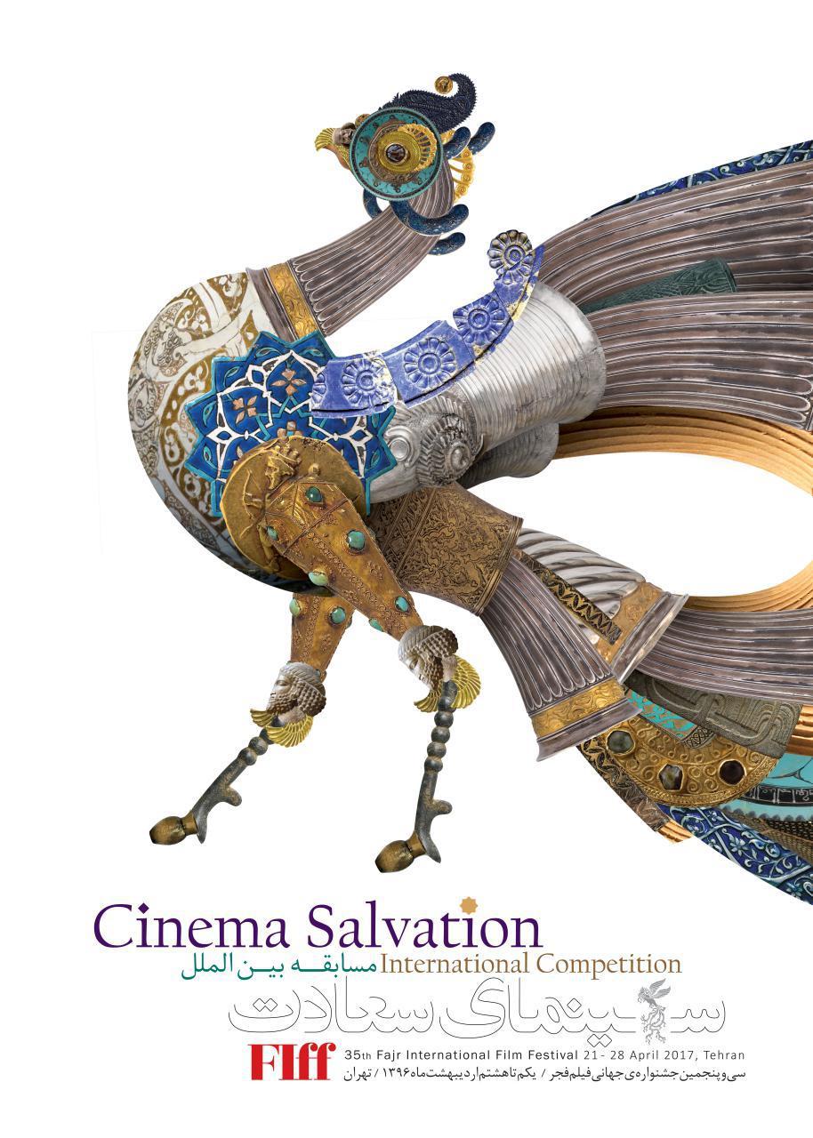 پوستر بخش سینمای سعادت رونمایی شد/ ۱۲ فیلم خارجی بخش مسابقه بینالملل جشنواره جهانی فیلم فجر از چه کشورهایی هستند