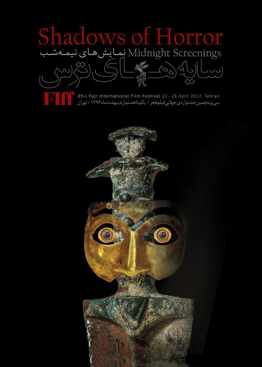 رونمایی از پوستر بخش سینمای وحشت در جشنواره جهانی