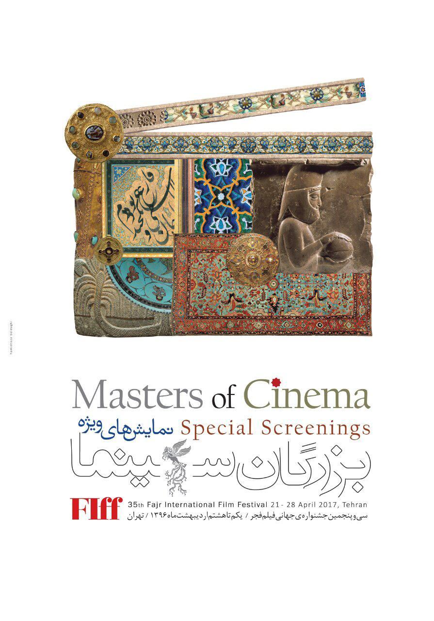 نمایش آثار بزرگان سینمای جهان در جشنواره جهانی فیلم فجر