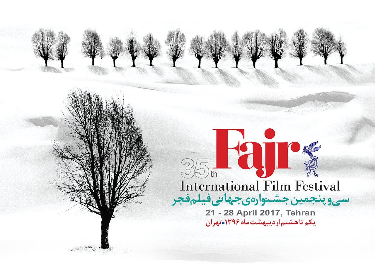 نشست مطبوعاتی داوران جشنواره جهانی برگزار میشود