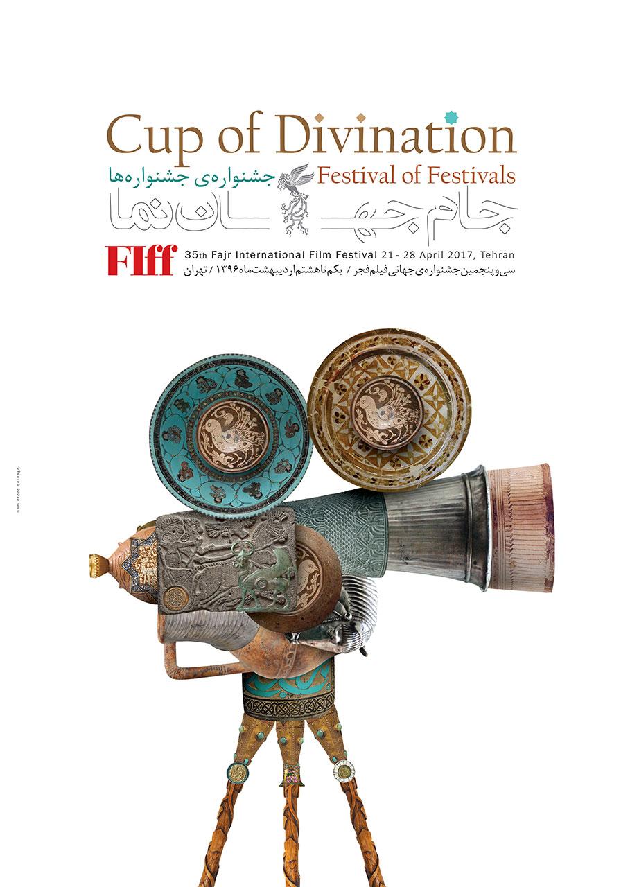 اعلام اسامی فیلمهای یک بخش دیگر جشنواره جهانی فجر/ رونمایی از پوستر جشنواره جشنوارهها