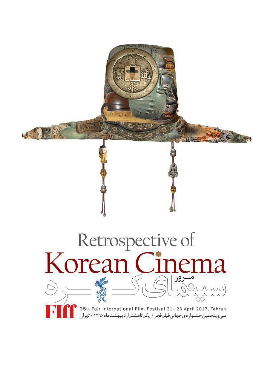 مرور سینمای کره در جشنواره جهانی فیلم فجر