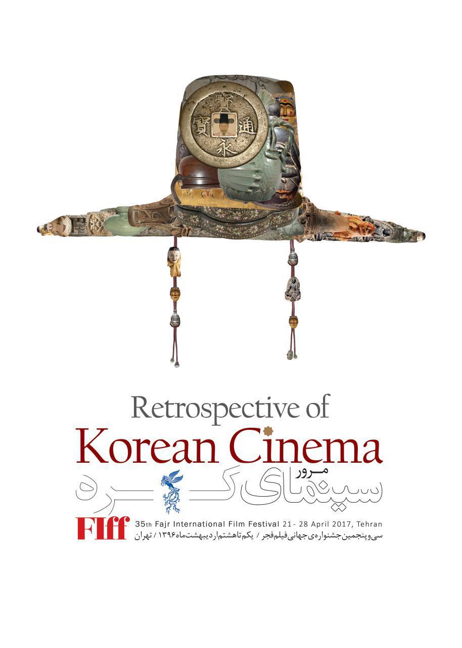 مرور سینمای کره در جشنواره جهانی فیلم فجر؛ سینمایی متفاوت در مضمون و ساختار / پوستر