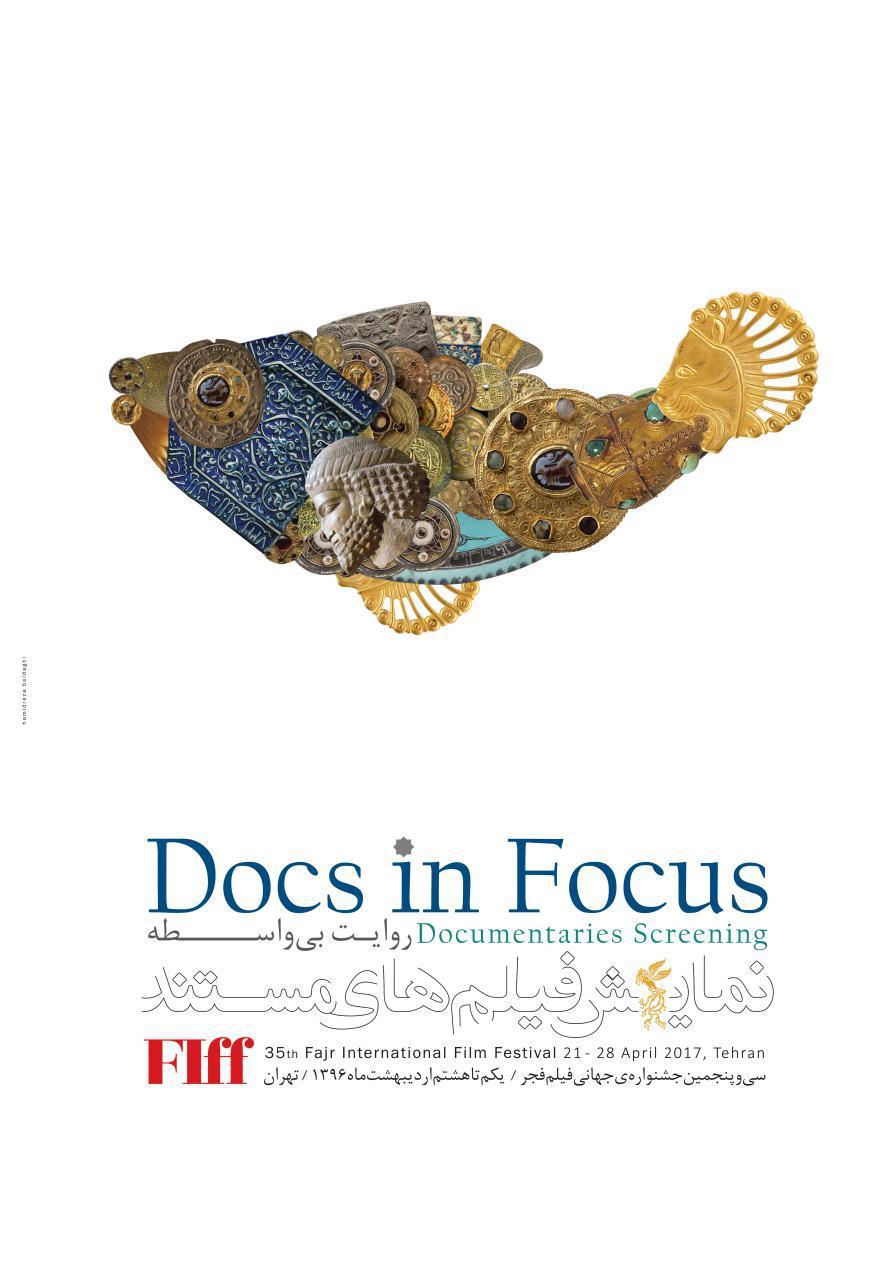 اعلام فیلمهای بخش مستند زیر ذرهبین جشنواره جهانی فجر/ رونمایی از پوستر