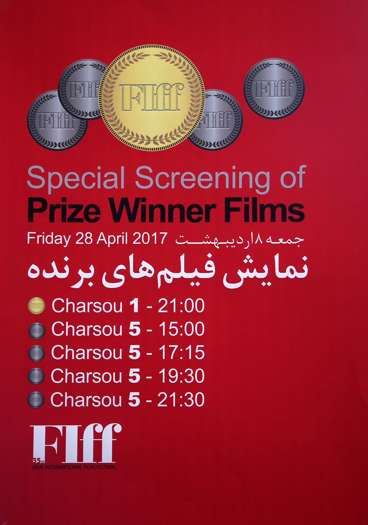 نمایش فیلمهای برگزیده جشنواره جهانی فیلم فجر سی و پنجم در پردیس چارسو