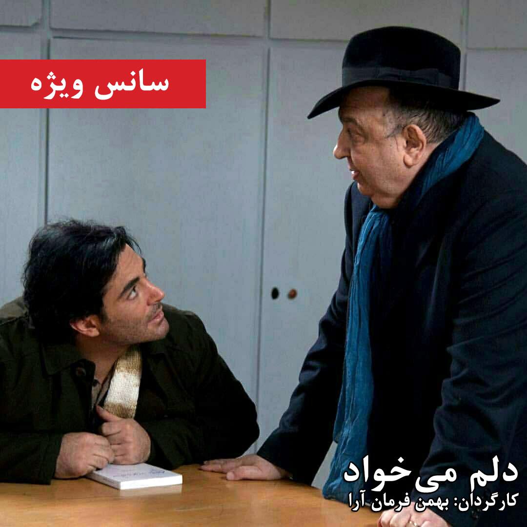 نمایش ویژه «دلم میخواد» در سینما فلسطین