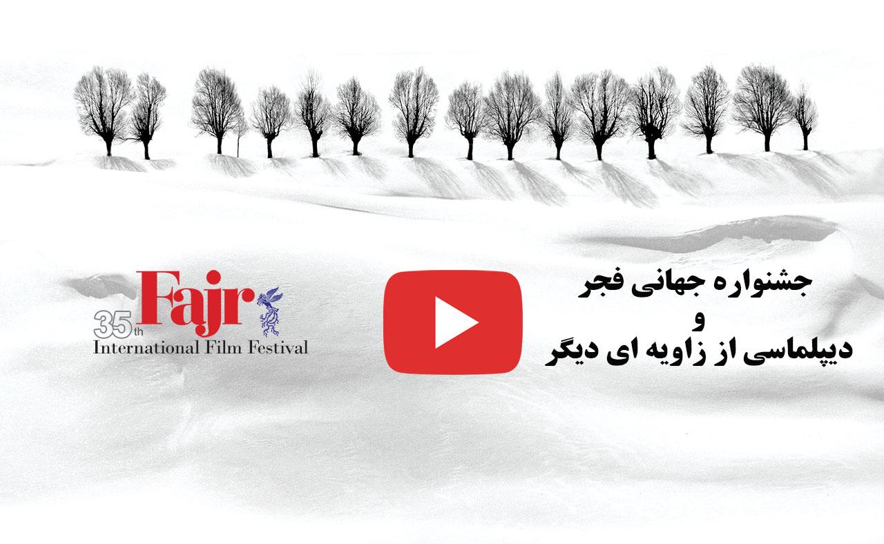 جشنواره جهانی فجر و دیپلماسی از زاویهای دیگر