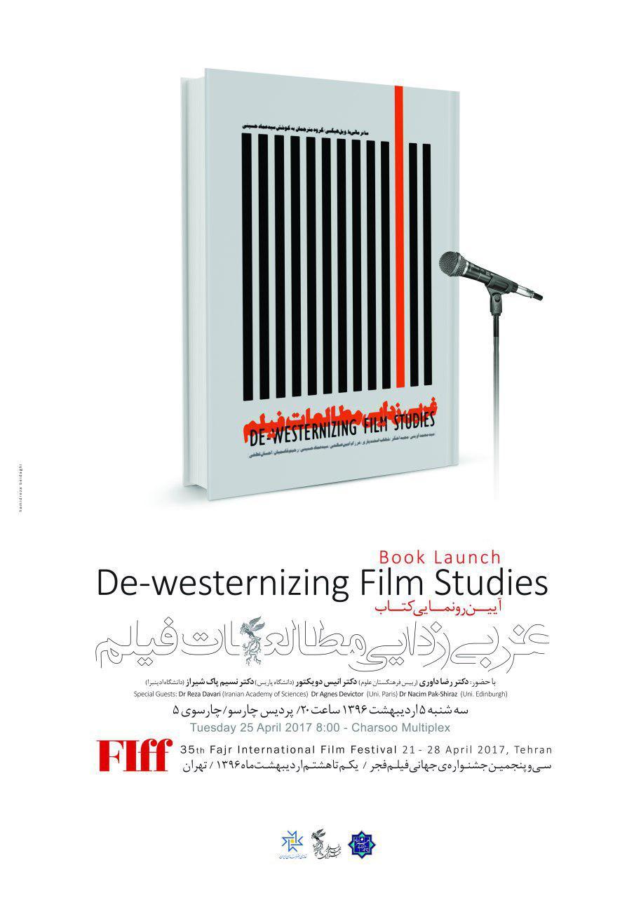 کتاب «غربیزداییِ مطالعات فیلم» در جشنواره جهانی فیلم فجر رونمایی میشود