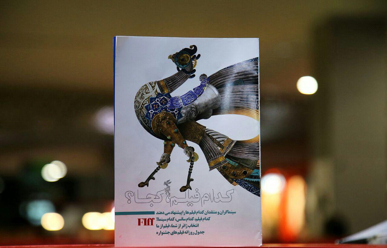 «کدام فیلم، کجا؟»؛ کتابچهای کامل برای تمام روزهای جشنواره جهانی