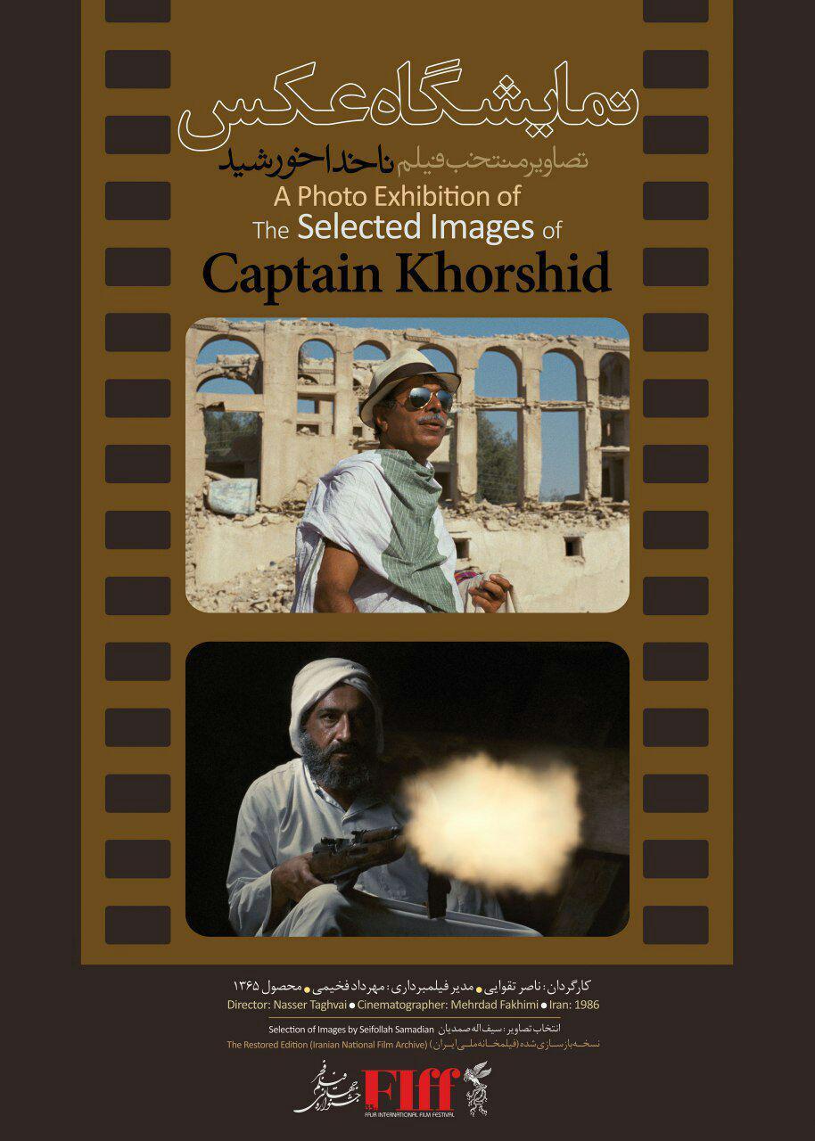 عکسهای عکاسینشده «ناخدا خورشید» در سینما فلسطین