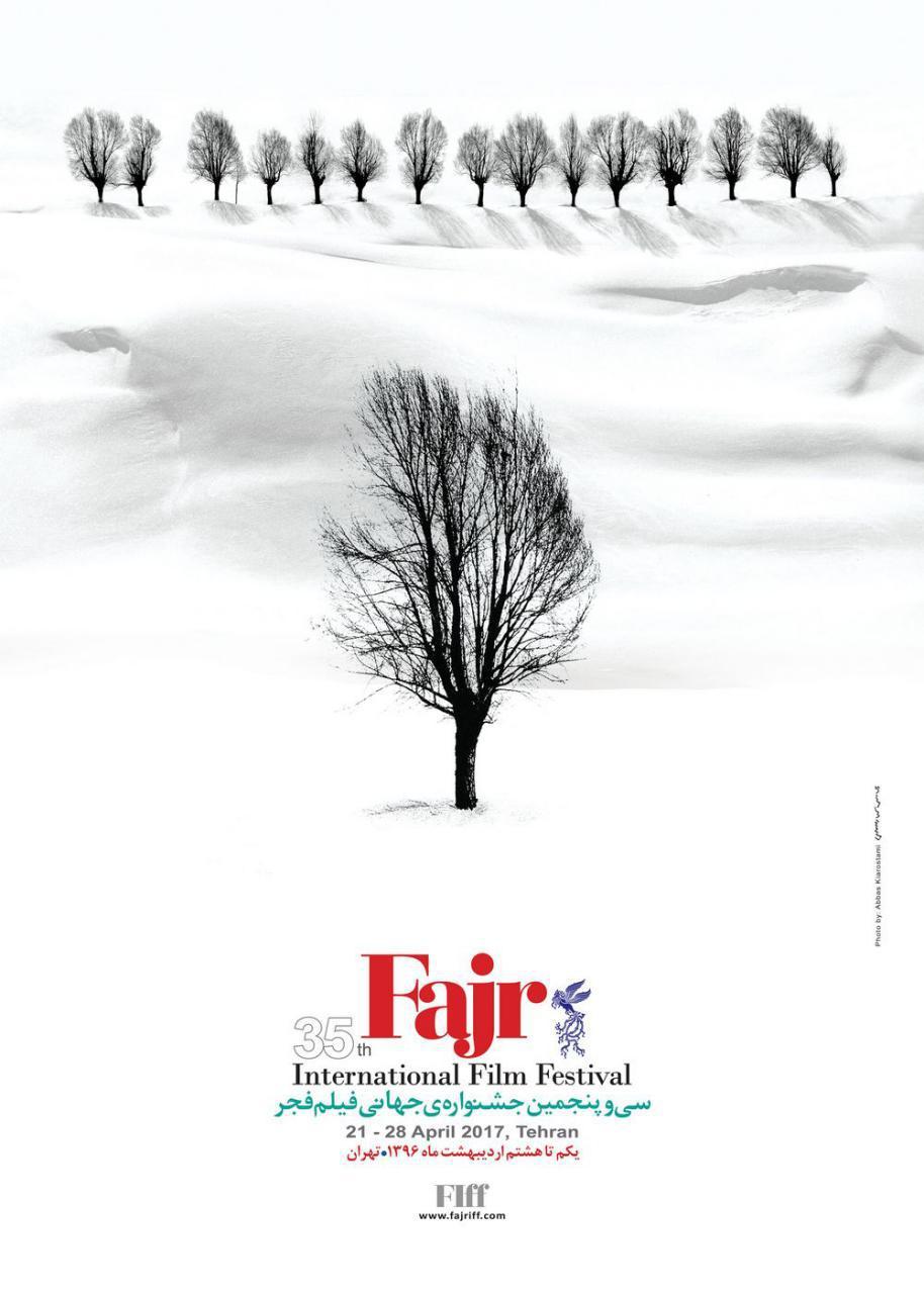 برنامه نمایش فیلمها در اولین روز جشنواره جهانی فیلم فجر