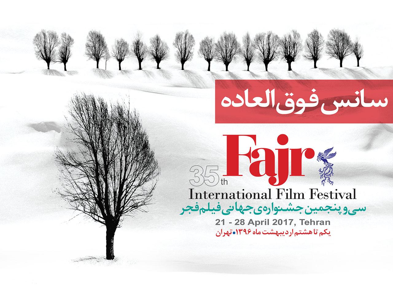 سانس فوق العاده برای چهار فیلم در جشنواره جهانی فیلم فجر