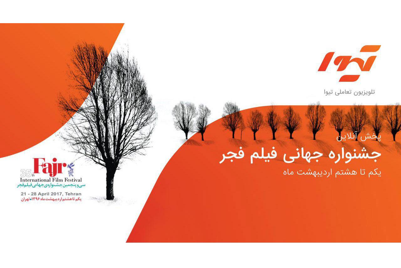 پخش زنده مراسم اختتامیه جشنواره جهانی از تلویزیون تعاملی «تیوا»