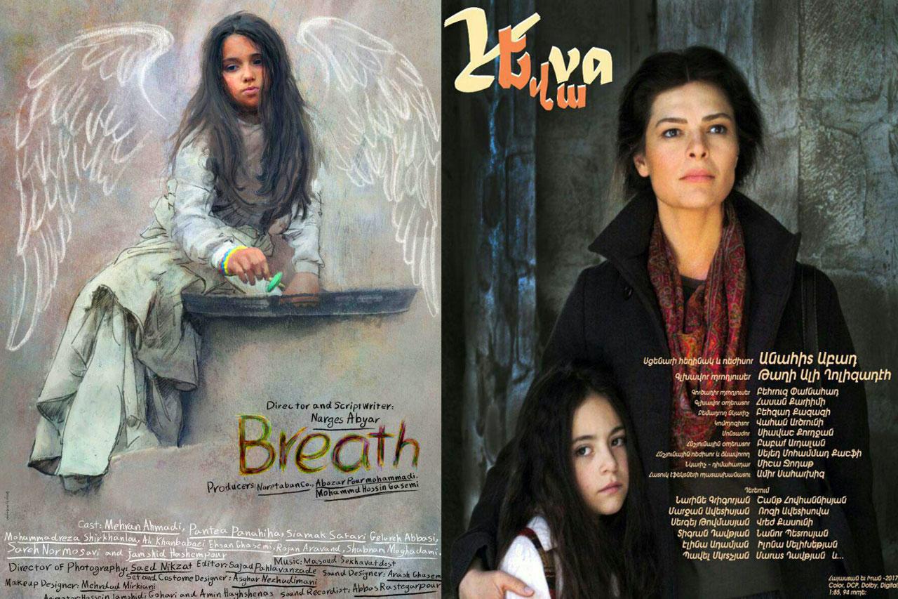 جشنواره جهانی فیلم فجر به «نفس» و «یهوا» تبریک گفت