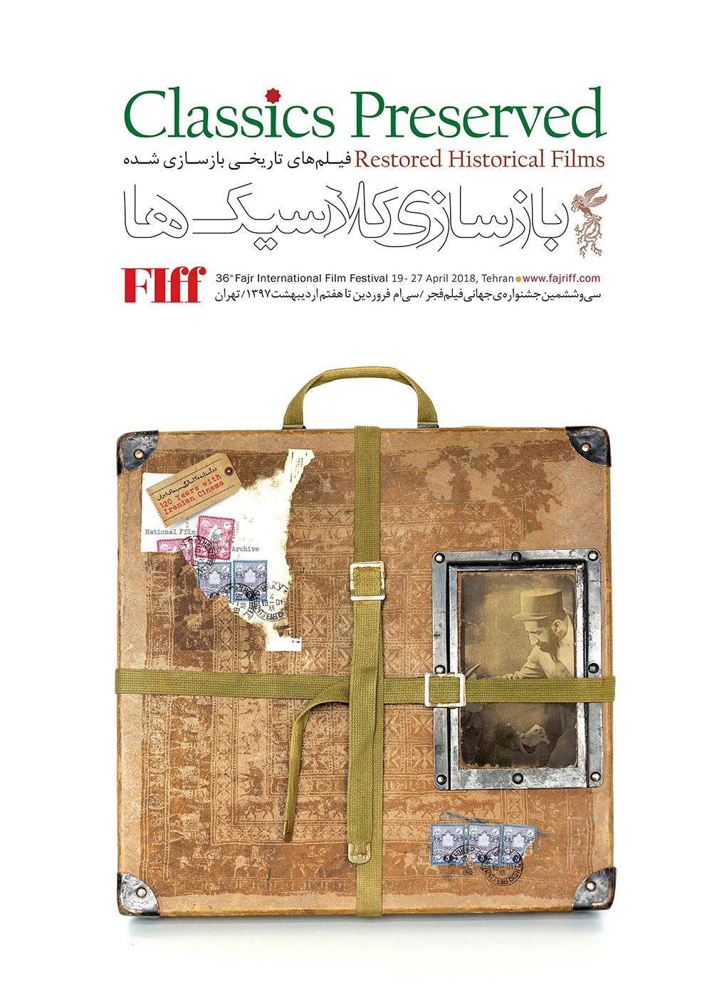 امیرکبیر به جشنواره جهانی فجر میآید/ چهار فیلم ایرانی در بخش «بازسازی کلاسیکها»