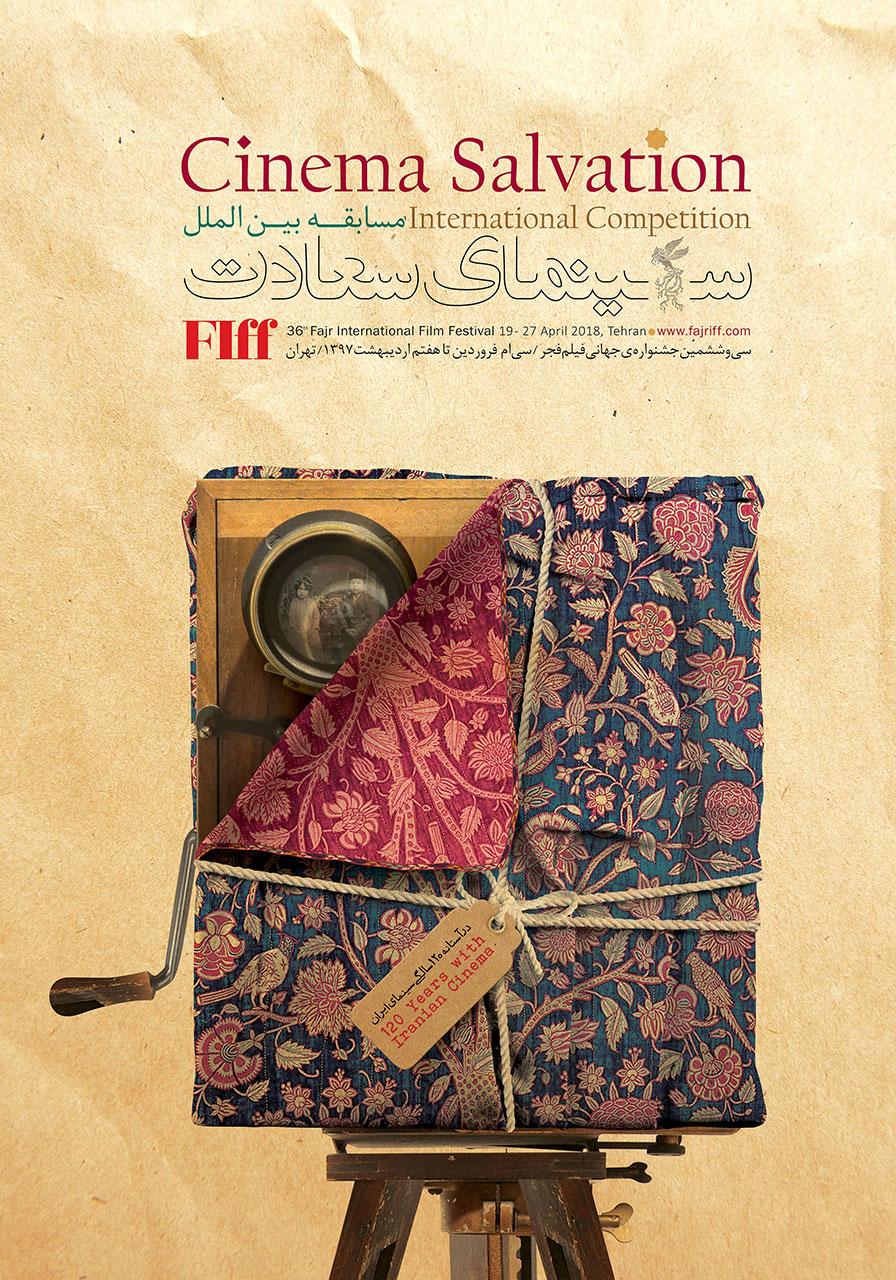 پوستر بخش سینمای سعادت رونمایی شد/ انتخابهای اولیه بخش مسابقه جشنواره جهانی از چه کشورهایی هستند