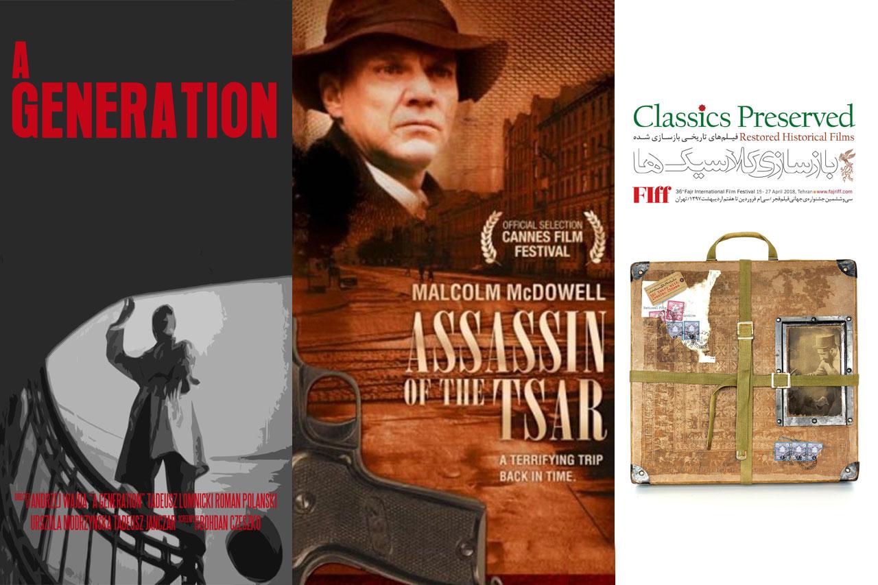 ۷ فیلم خارجی مرمت شده در جشنواره جهانی فیلم فجر اکران میشود/ از گدار تا وایدا در بخش «بازسازی کلاسیکها»